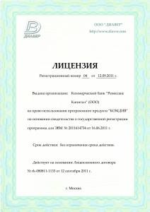 ЛИЦЕНЗИЯ 04 КОМДИВ Ренессанс Капитал